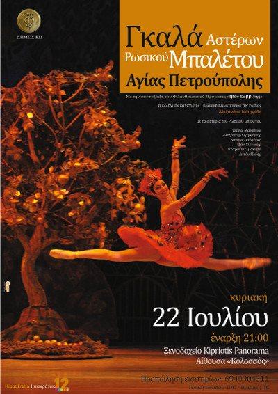 Γκαλά του μπαλέτου της Αγ. Πετρούπολης